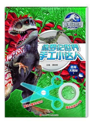侏罗纪世界手工小达人:恐龙大揭秘1