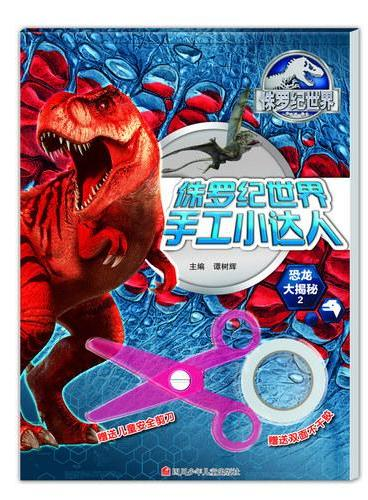 侏罗纪世界手工小达人:恐龙大揭秘2