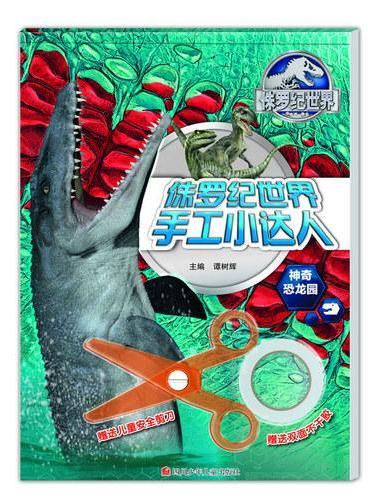 侏罗纪世界手工小达人:神奇恐龙园
