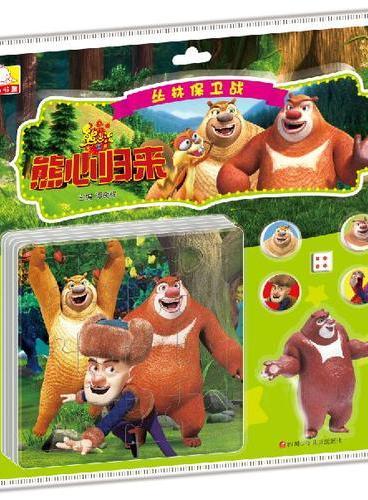 熊出没之熊心归来拼图:丛林保卫战