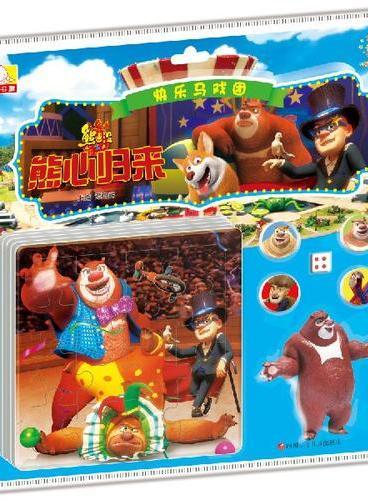 熊出没之熊心归来拼图:快乐马戏团
