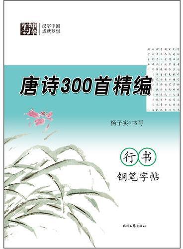 杨子实唐诗300首精编行书钢笔字帖