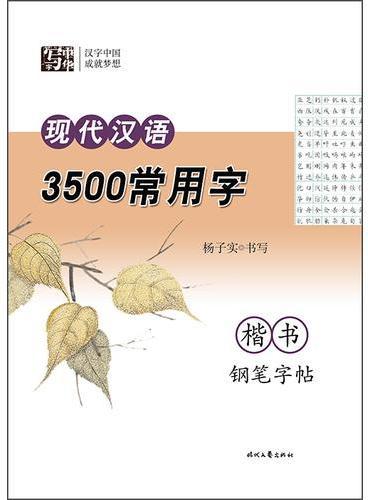 杨子实现代汉语3500常用字楷书钢笔字帖