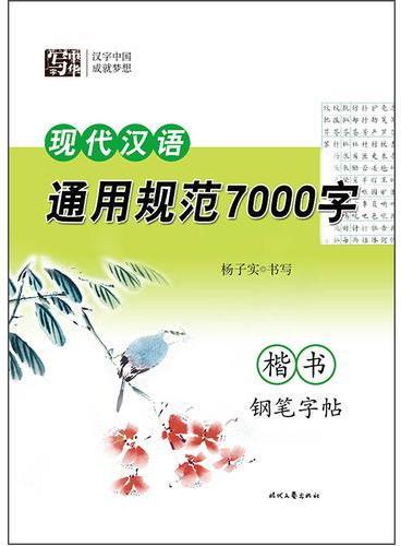 杨子实现代汉语通用规范7000字 楷书钢笔字帖
