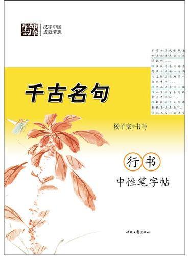 杨子实千古名句行书中性笔字帖