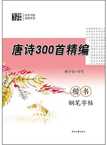 杨子实唐诗300首精编楷书钢笔字帖