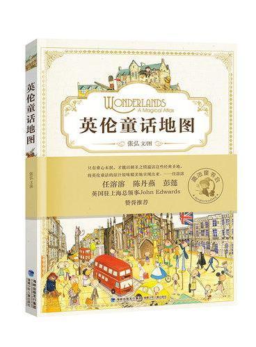 """英伦童话地图(任溶溶先生亲自作序并推荐,值得期待的亲子读物,""""魔法童书会""""创始人张弘倾情奉献,英伦经典童话的朝圣记)"""