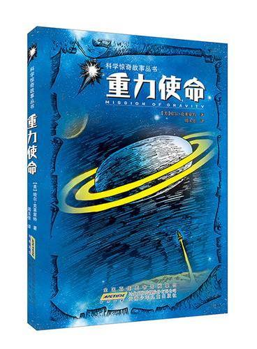 科学惊奇故事丛书 重力使命