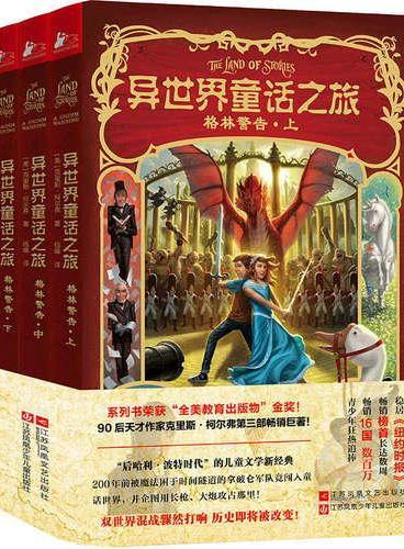异世界童话之旅:格林警告(上中下3册)