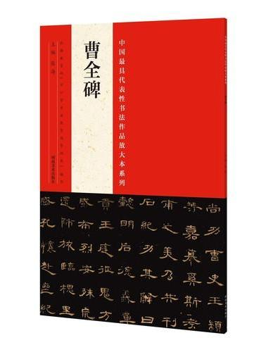 中国最具代表性书法作品放大本系列 曹全碑