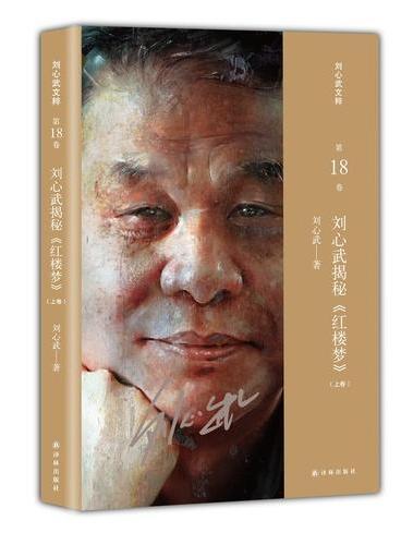 刘心武揭秘《红楼梦》(上卷)(刘心武文粹)