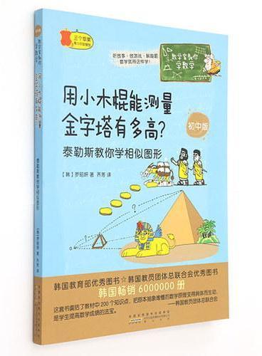 数学家教你学数学(初中版)·用小木棍能测量金字塔有多高?——泰勒斯教你学相似图形