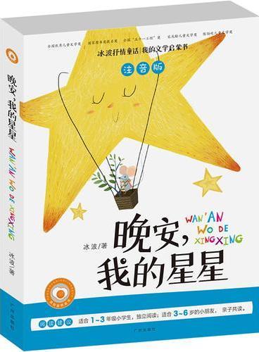 冰波童话 晚安,我的星星 注音版-彩图儿童启蒙读物 正能量童话故事