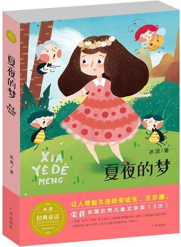 冰波童话 夏夜的梦 文学版-读童话故事开启心智,增进儿童的思想性格的成长