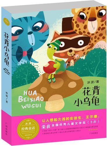 冰波童话 花背小乌龟 文学版-读童话故事开启心智,增进儿童的思想性格的成长