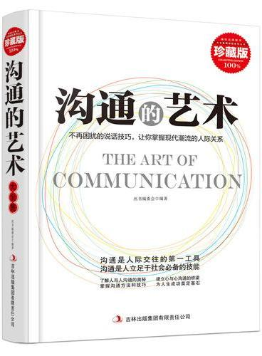 沟通的艺术   精装典藏大全集