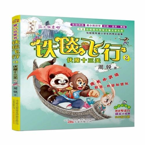 最小孩童书·最成长系列:铁毯飞行2:伏魔十三关(彩绘注音版)