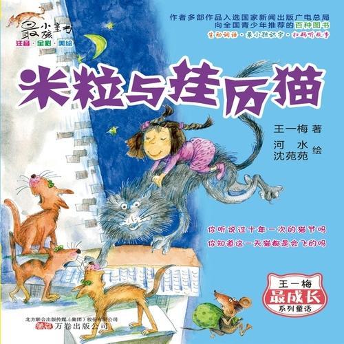 最小孩童书·最成长系列:米粒与挂历猫(彩绘注音版)