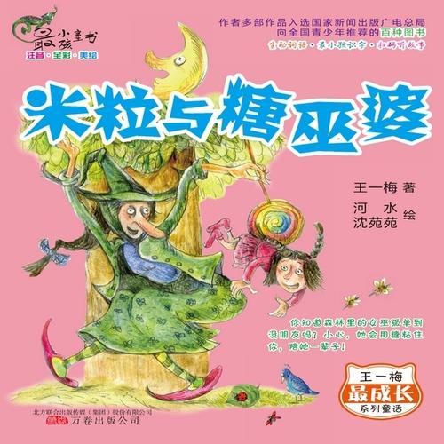 最小孩童书·最成长系列:米粒与糖巫婆(彩绘注音版)