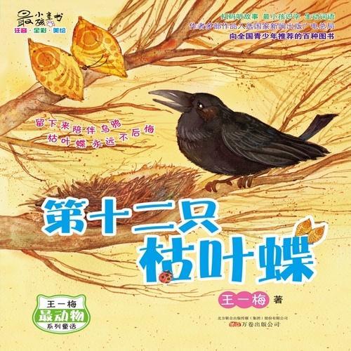 最小孩童书·最动物系列:第十二只枯叶蝶(彩绘注音版)