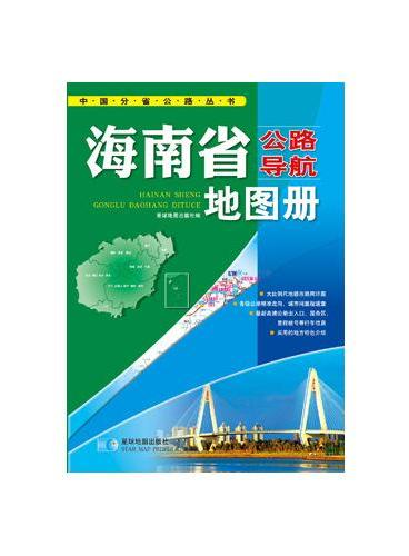 (2016年最新版)中国公路导航系列—海南省公路导航地图册