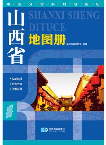 (2016年最新版)中国分省系列地图册-山西省地图册