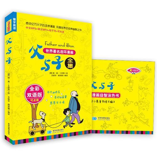 【赠涂色书】父与子 彩色双语版(扫码听音频+点读功能 中英文对照阅读少儿英语畅销读物3-6-9岁儿童漫画绘本故事书籍)