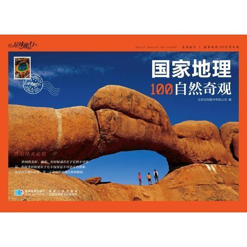 国家地理100自然奇观
