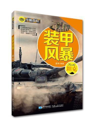 小眼百科  装甲风暴——坦克