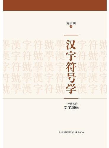 汉字符号学