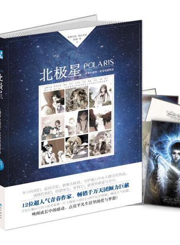 北极星:《漫客小说绘》优秀短篇精选