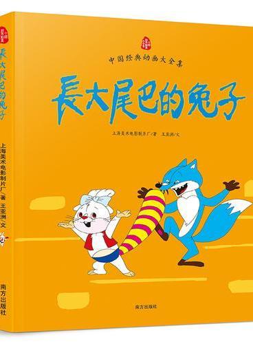 中国经典动画大全集:长大尾巴的兔子(儿童成长必读经典故事,小故事有大能量) 上海美影厂官方授权出版,经典动画原图完美呈现,亲子共读,做优秀的自己!
