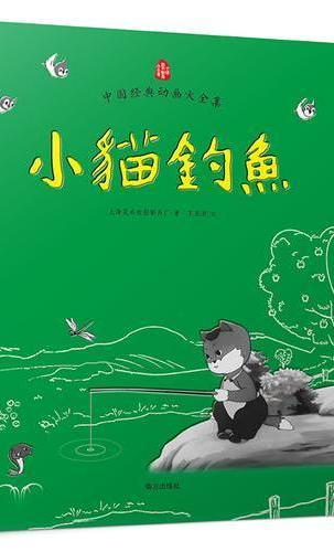中国经典动画大全集:小猫钓鱼(金近先生亲任编剧的传世之作) 语文新课标必读书目,上海美影厂官方授权,金近编剧力作,亲子共读。跟一只最有故事的中国式小猫学习,一心一意,专心做事。