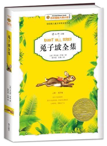 兔子坡全集-国际大奖小说  纽伯瑞金奖、凯迪克奖获得者罗素的成名作兔子坡、艰难的冬季国内集结出版。曹文轩先生主编的百年国际大奖小说,适合儿童阅读的佳作。