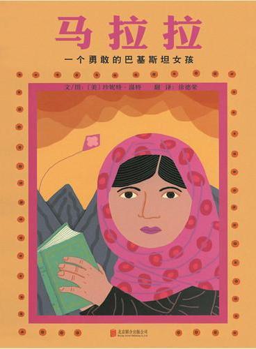 马拉拉:一个勇敢的巴基斯坦女孩/伊拜尔:一个勇敢的巴基斯坦男孩