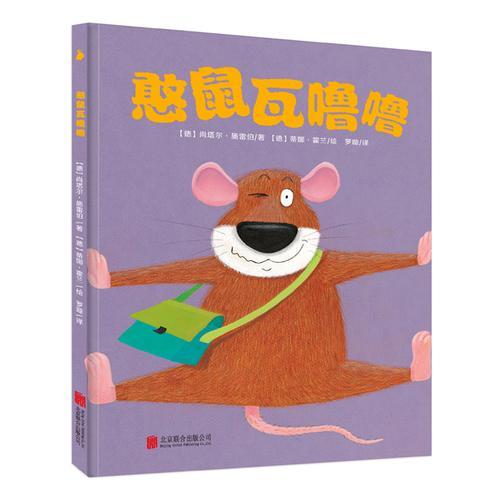 憨鼠瓦噜噜(19篇令人捧腹的小故事,一次看不够,看了还想看!尚童童书出品。)