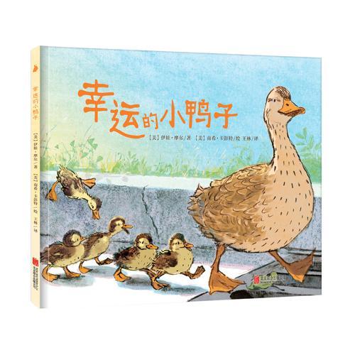 """《幸运的小鸭子》""""神奇校车""""系列创作者之一伊娃?摩尔又一暖心力作"""