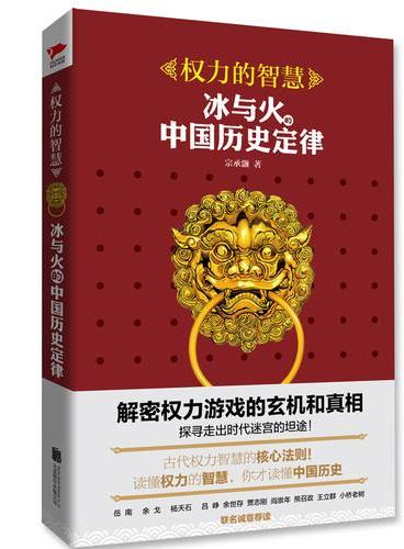 权力的智慧:冰与火的中国历史定律