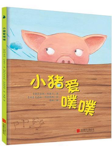 """小猪爱噗噗(""""屁""""不单行,友谊万岁!一个关于接纳自己、关于友情的幽默成长故事。尚童童书出品。)"""