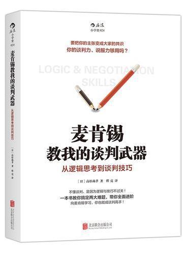 """麦肯锡教我的谈判武器:从逻辑思考到谈判技巧,从""""逻辑思考""""出发,升级你的谈判技巧!"""