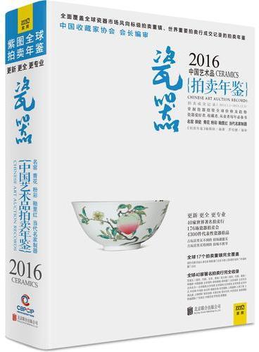 2016中国艺术品拍卖年鉴  瓷器