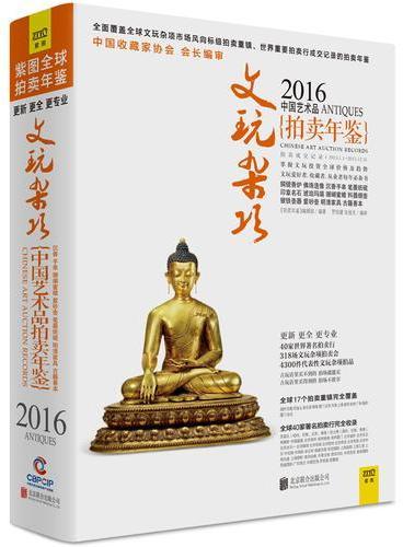 2016中国艺术品拍卖年鉴 文玩杂项