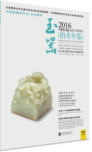 2016中国艺术品拍卖年鉴  玉器