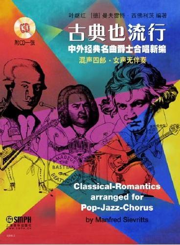古典也流行—中外经典名曲爵士合唱新编 附CD一张
