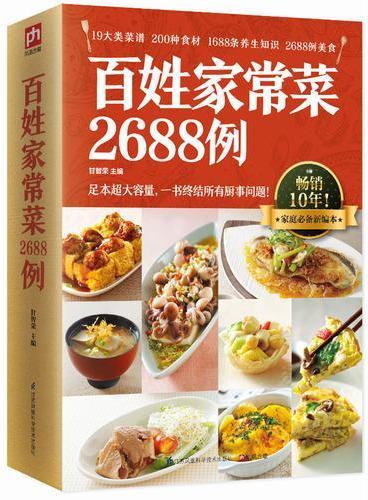 百姓家常菜2688例:千道经典美食大集合!