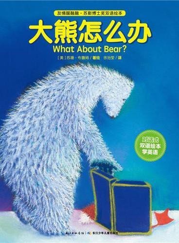 友情暖融融·苏斯博士奖双语绘本:大熊怎么办(平)