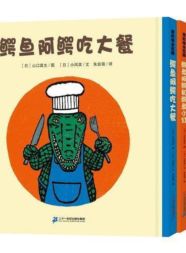 鳄鱼阿鳄系列(共4册)阿鳄吃大餐/鳄鱼小红/鳄鱼阿鳄受伤了/阿鳄去逛街  世纪绘本花园
