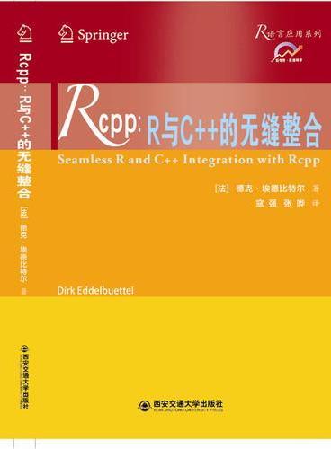 Rcpp:R与C++的无缝整合(R语言应用系列)