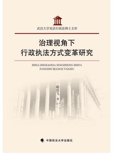 治理视角下行政执法方式变革研究