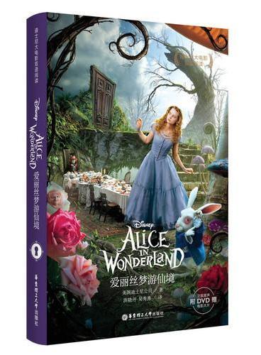 迪士尼大电影双语阅读·爱丽丝梦游仙境(附赠正版原声DVD电影大片)